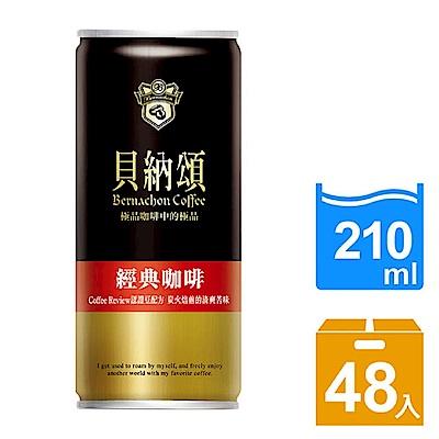 【貝納頌】經典咖啡(210mlx24入)x2箱