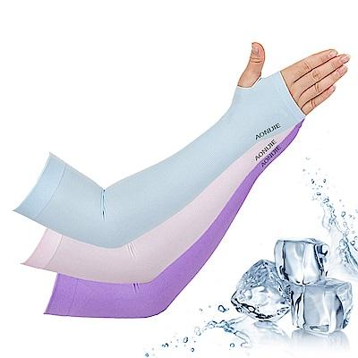 活力揚邑 指孔涼感萊卡袖套防曬UPF50抗UV臂套-3入組合(紫/藍/粉各一組)
