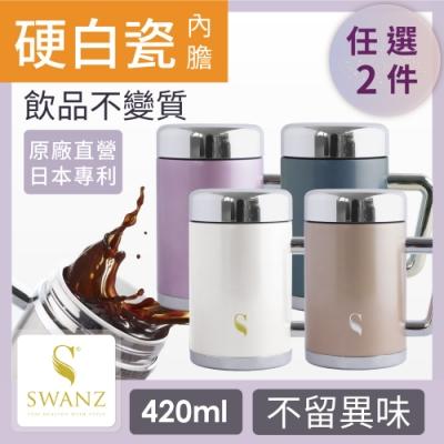 SWANZ 陶瓷保溫馬克杯(4色)- 420ml-雙件優惠組