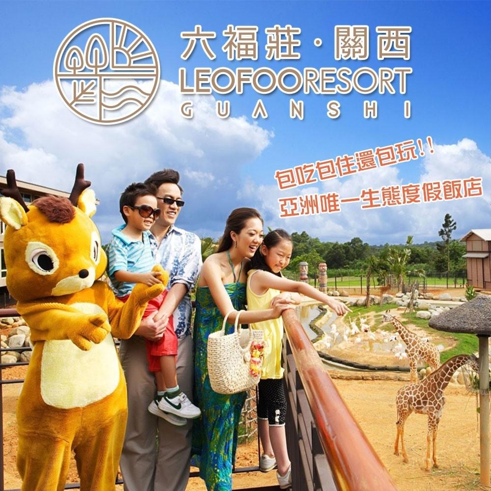 (新竹關西) 六福莊住宿+六福村暢玩2日 -雙人平日升等肯亞藍天或狐猴互動體驗