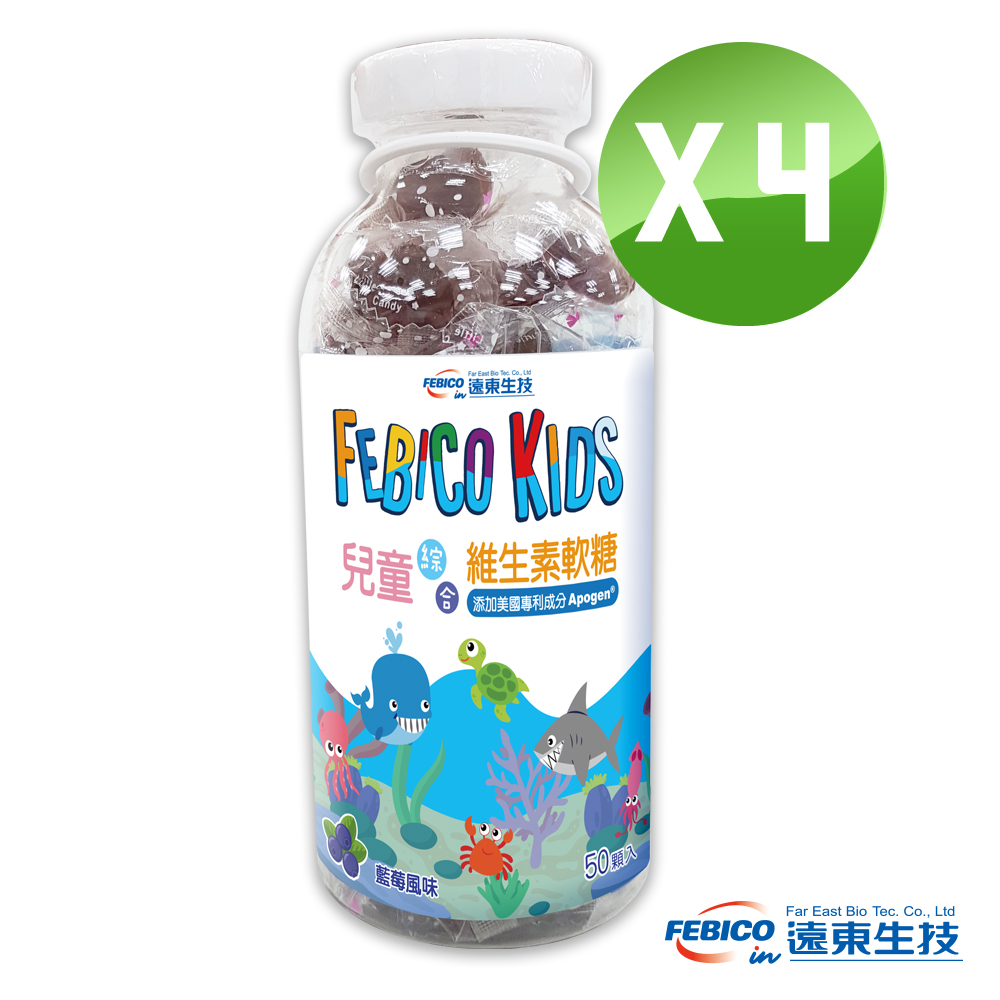 【遠東生技】兒童綜合維生素 海洋世界軟糖 (50顆*4瓶)