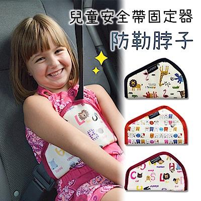 JoyNa 兒童安全防勒脖保護帶安全帶固定器