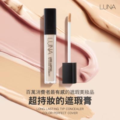 (2款任選)LUNA 超持久長效遮瑕膏7.5g