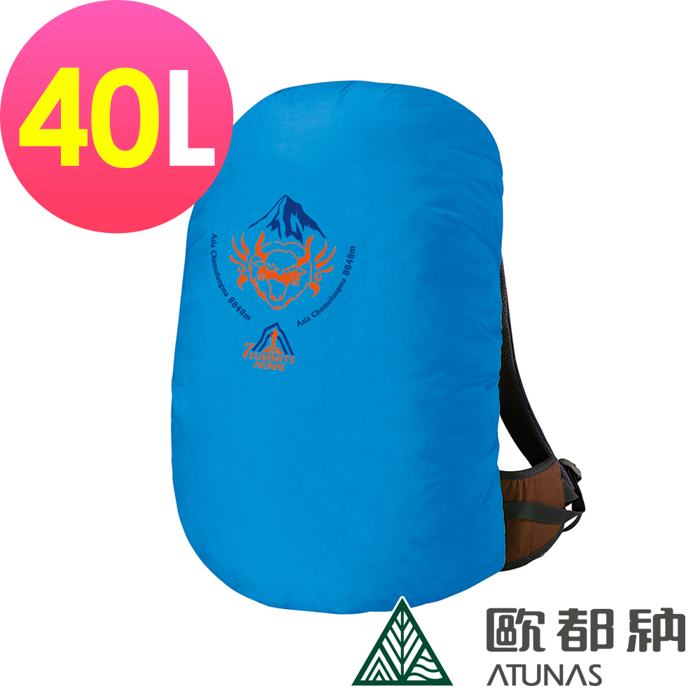 【ATUNAS 歐都納】七頂峰紀念防水背包套/防塵罩40L(A6AC1902N藍)