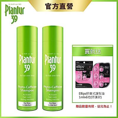 Plantur39 植物與咖啡因洗髮露 細軟脆弱髮 250ml (2入組)