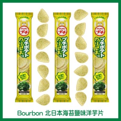 Bourbon北日本 海苔鹽味洋芋片(63g)