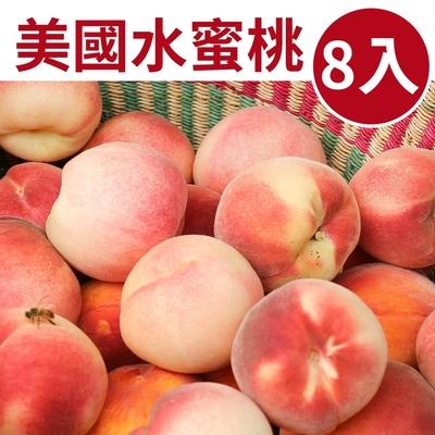 【甜露露】加州水蜜桃2XL 8入禮盒(2.8-3.3斤)