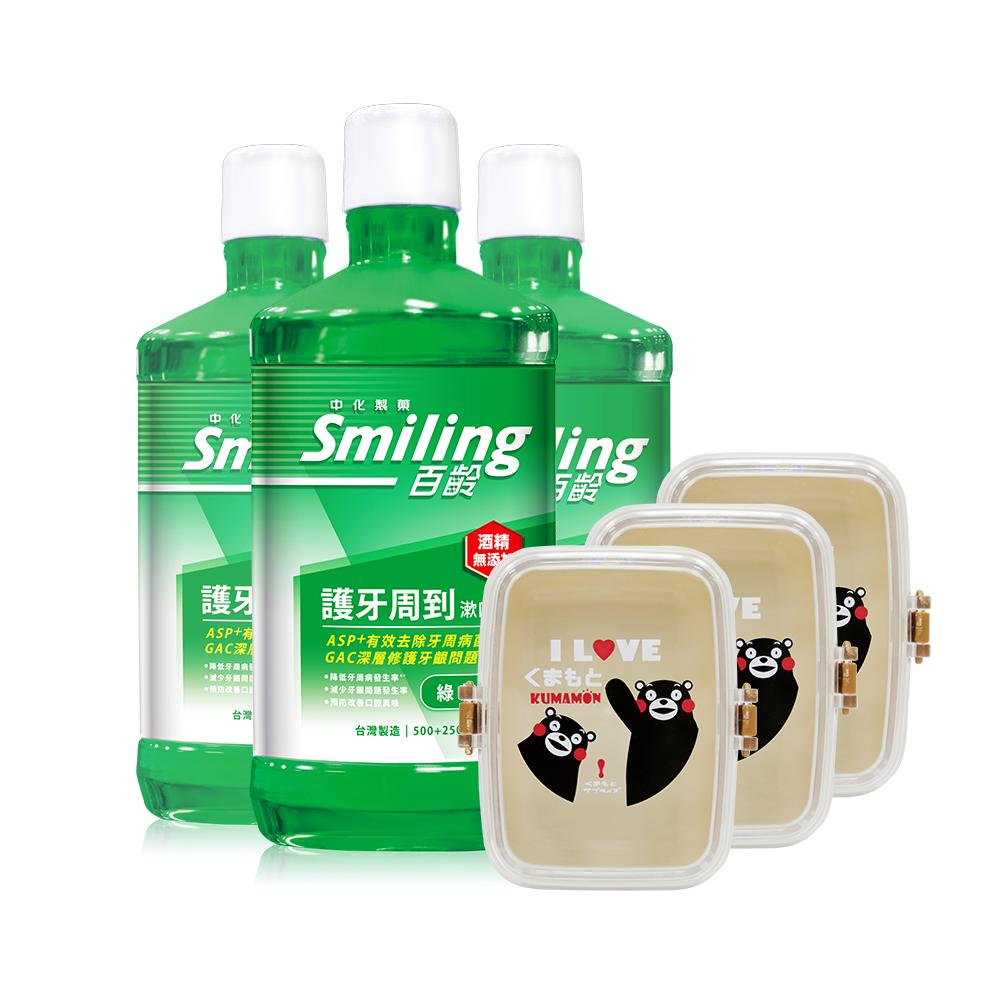 百齡Smiling護牙周到漱口水GAC護齦配方-綠茶薄荷750mlX3(加贈熊本熊保鮮盒)