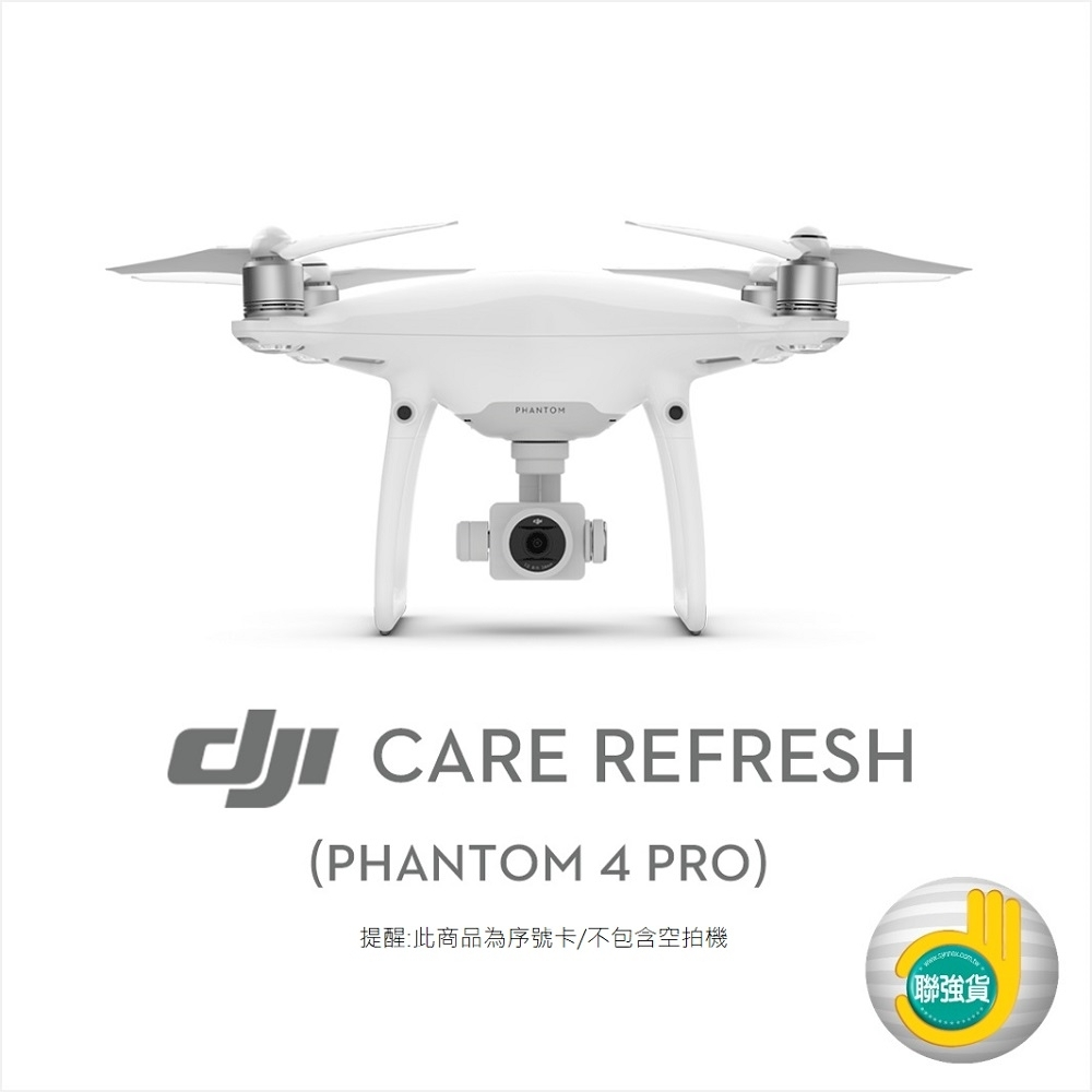 DJI Care Refresh隨心換 FOR Phantom 4 Pro(序號卡)
