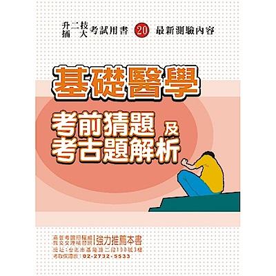 基礎醫學考前猜題及考古題解析(初版)
