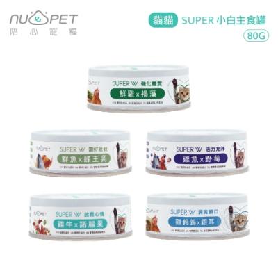[24罐組] 陪心寵糧 SUPER 貓貓 小白主食罐 80g 貓主食罐 無膠 添加超級食物 貓罐