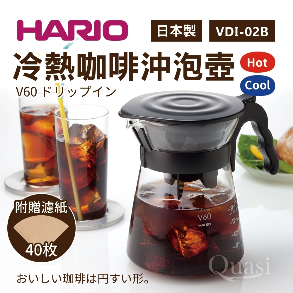 日本HARIO 冷熱咖啡沖泡壺700ml(VDI-02)(快)
