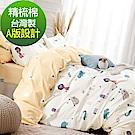 La Lune 台灣製40支精梳純棉新式兩用被雙人床包五件組 熊來了塊陶阿