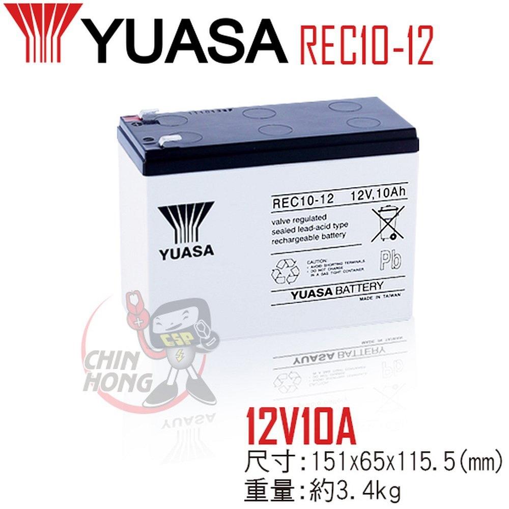 【YUASA湯淺】REC10-12高性能密閉閥調式鉛酸電池~12V10Ah