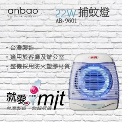 【Anbao安寶】 22W 電擊式直立壁掛二用捕蚊燈(AB-9601)