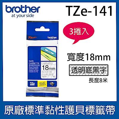 【3入組】brother 原廠護貝標籤帶 TZe-141 (透明底黑字 18mm)