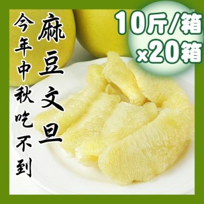 【麻豆吉】台南麻豆文旦50年老欉(一箱10斤*20箱)
