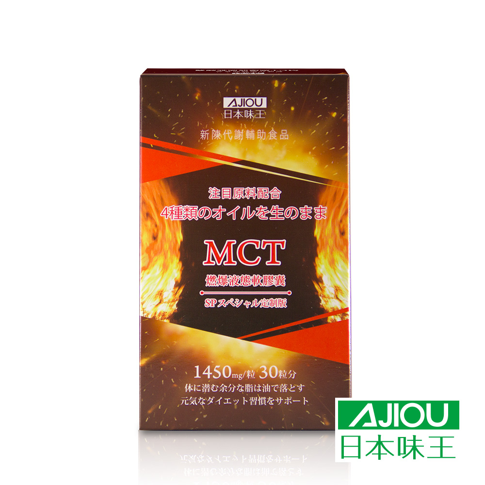 日本味王 MCT防彈燃爆液態軟膠囊(30粒/盒) @ Y!購物