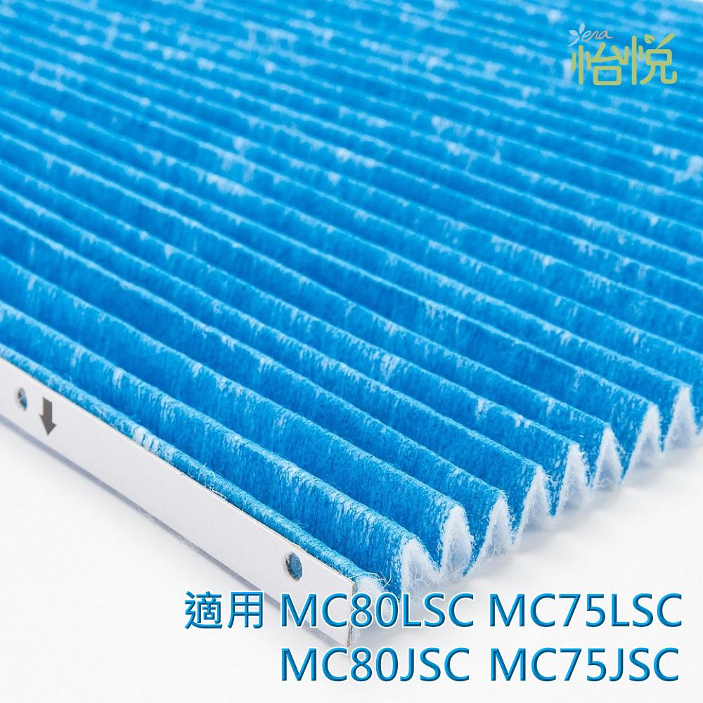 怡悅光觸媒濾紙 適大金MC80LSC MC75LSC MC80JSC MC75JSC清淨機