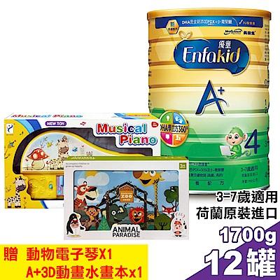 美強生 優童A+ 兒童營養奶粉 4號(3-7歲) (新升級配方 DHA學立方360°) 1700gX12罐