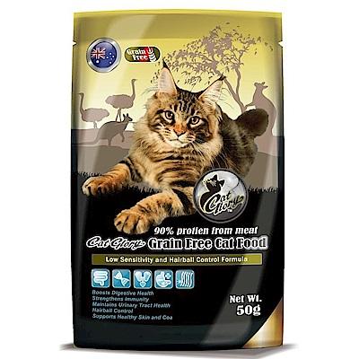 驕傲貓 無穀低敏化毛配方貓糧 50G 三包組