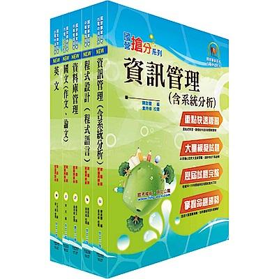 108年臺灣菸酒從業職員第3職等(系統開發)套書(贈題庫網帳號、雲端課程)