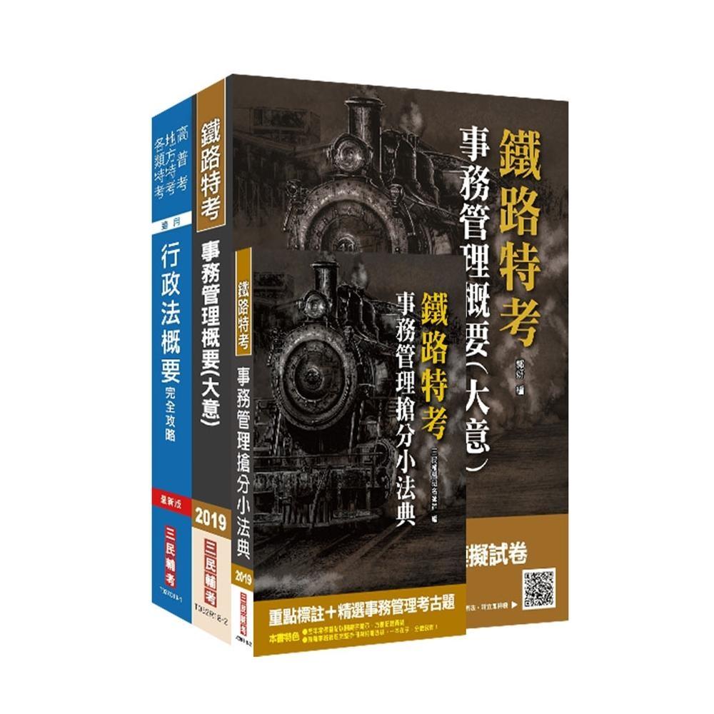 2019年臺灣鐵路管理局營運人員甄試[營運員-事務管理]套書(S021R19-1)