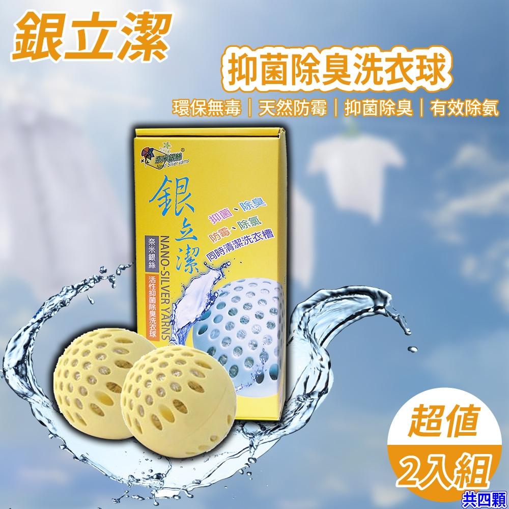 銀立潔 Ag+ 抑菌除臭洗衣球2顆/盒 兩入組(抑菌 除臭 防霉 無色無味 無毒 奈米銀絲 天然 防疫)