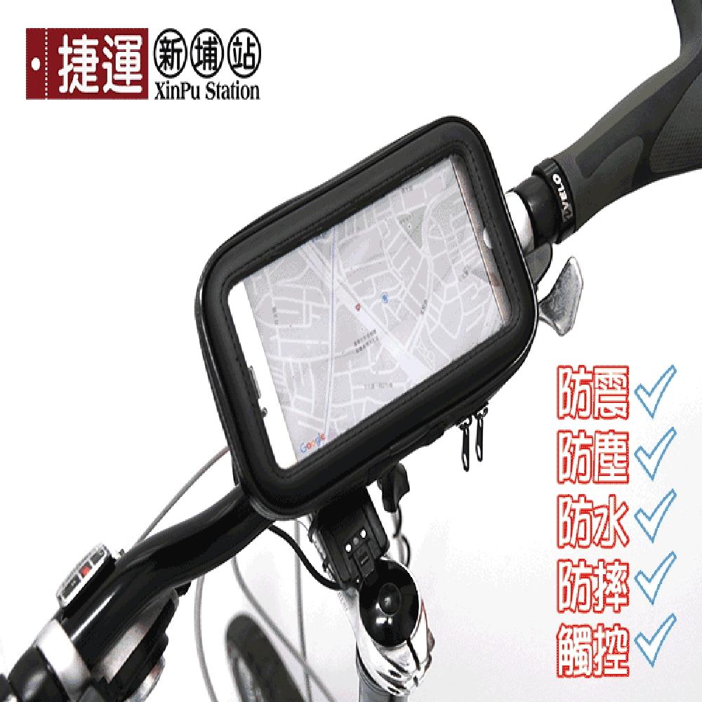 自行單車機車把手手機固定支架防水包附防震墊片.360旋轉防水拉鍊設計機車手機防水包手機支架