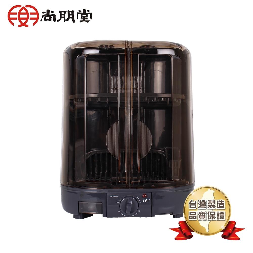 尚朋堂 溫風式烘碗機SD-3699(福利品)