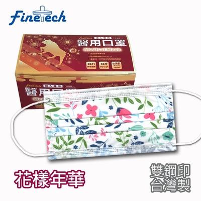 釩泰 雙鋼印醫療口罩 平面成人口罩-花樣年華(30片/盒裝)