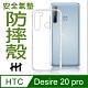 【HH】安全氣墊手機殼系列 HTC Desire 20 pro (6.5吋) 防摔TPU隱形殼 product thumbnail 1