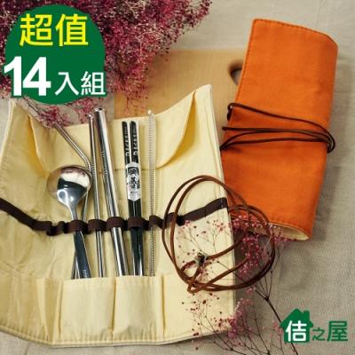 (買一送一) 佶之屋 #316不鏽鋼環保筷/湯匙/防刮舌ST吸管7件組