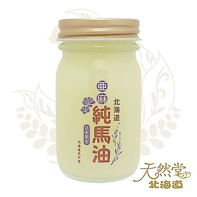 北海道天然堂 亞麻籽純馬油 70g日本限定版