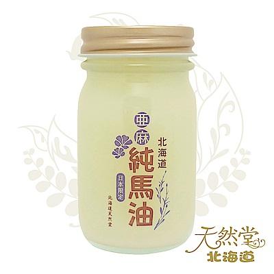 北海道 天然堂 亞麻籽 純馬油 70g日本限定版