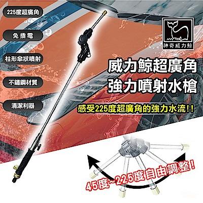 威力鯨車神 免插電超廣角強力清潔水槍
