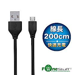 【2入】FoneStuff FSM200C Micro USB傳輸充電線-200公分(黑)
