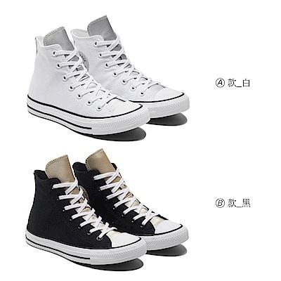 CONVERSE CTAS 高筒 基本款 帆布鞋 女 570287C&570286C