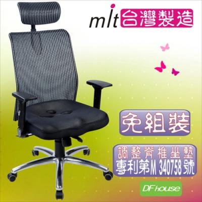 DFhouse跨界新旗艦3D坐墊人體工學椅 辦公椅 電腦椅 63*49*111-119