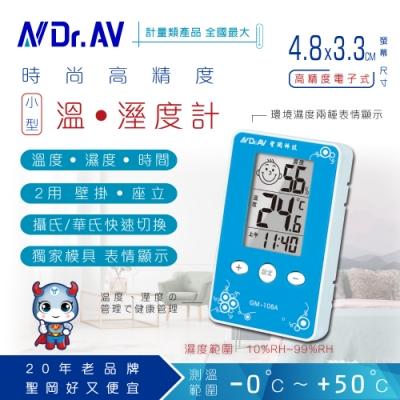 【N Dr.AV聖岡科技】GM-108 三合一智能液晶溫濕度計(三色任選)