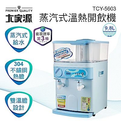 大家源9.8L蒸氣式溫熱開飲機(TCY-5603)