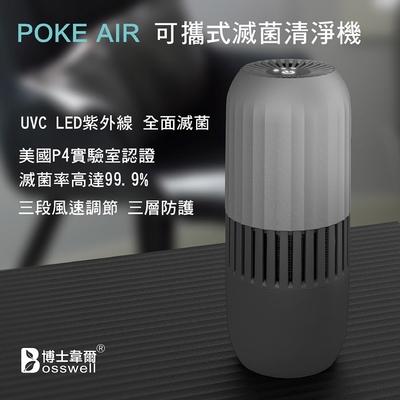 【BOSSWELL博士韋爾】POKE AIR 可攜式滅菌清淨機(K-19)