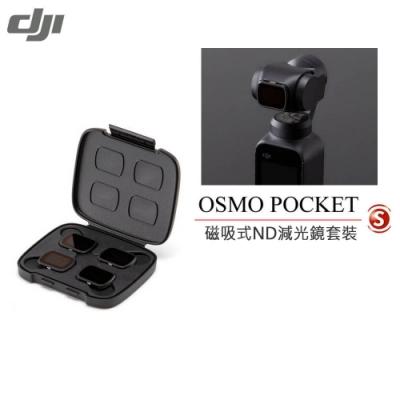 DJI Osmo Pocket 磁吸 ND 減光鏡套裝 (公司貨)