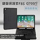 GREENON 鍵盤保護套F8S 筆插皮套版 9.7吋 iPad Pro專用 注音倉頡鍵盤