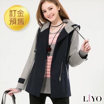 [訂金預售]外套V領撞色修身斜拉鍊毛料連帽保暖大衣(藍)LIYO理優S-XL