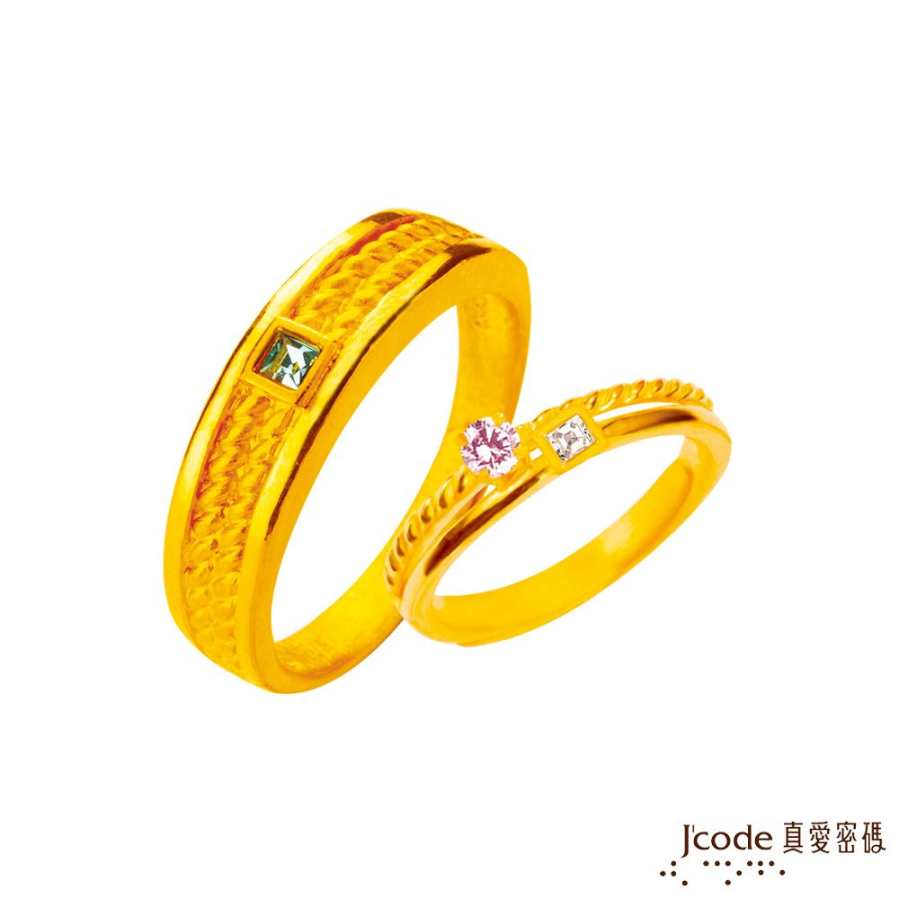 J'code真愛密碼 好幸福黃金/水晶成對戒指
