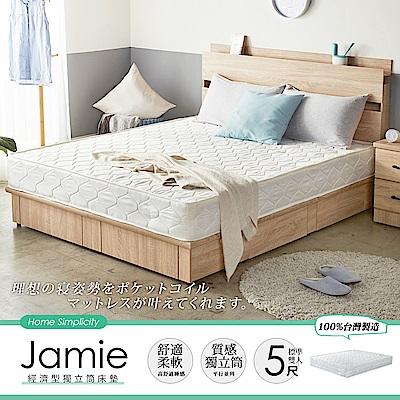 H&D Jamie杰米日式簡約5尺雙人獨立筒床墊