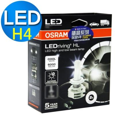 OSRAM 汽車LED大燈曦晶H4 21W 6000K/公司貨2入《送OSRAM運動毛巾》