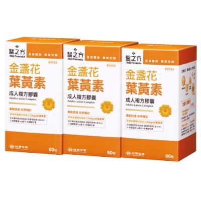 【台塑生醫】成人金盞花葉黃素複方膠囊(60錠/瓶) 買2送1