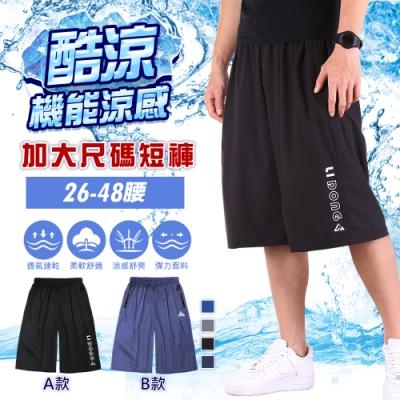 CS衣舖 加大尺碼 吸濕排汗 速乾 短褲 多款任選